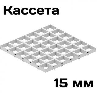 Грильято потолок 150х150 «GL-15»