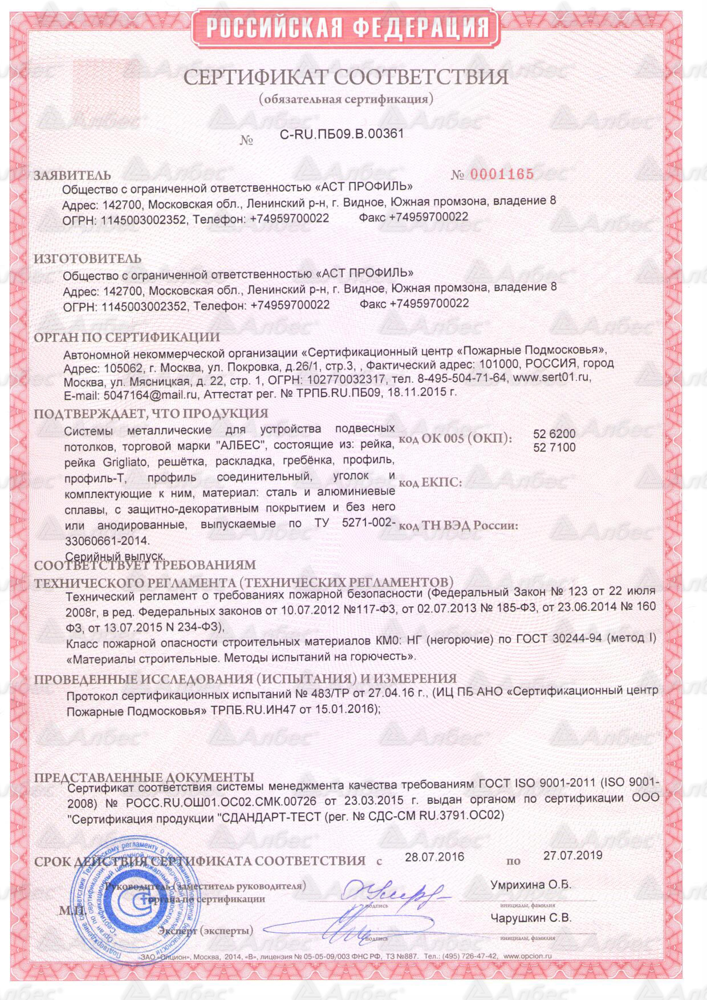 сертификаты на систему албес е